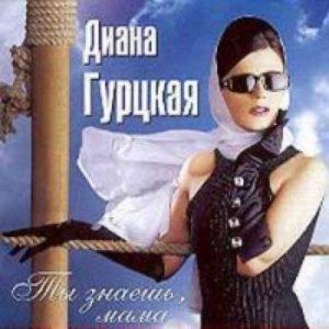 Image for 'Гурцкая Диана'