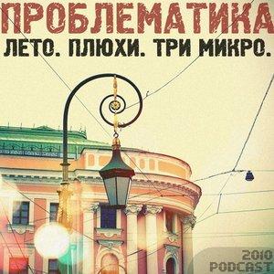 Image pour 'Проблематика'