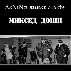 Image for 'Ленина Пакет И Окте'