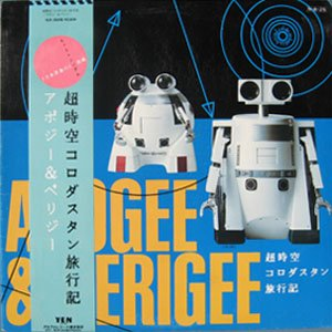 Image for 'Apogee & Perigee'