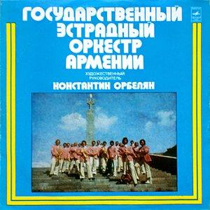 Image for 'Оркестр Константина Орбеляна'