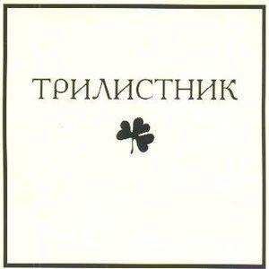 Imagen de 'Трилистник'