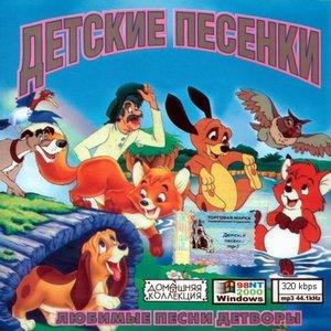Image for 'Детские Песенки'