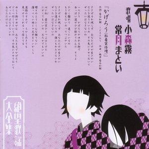 Bild für 'Sanada Asami & Tanii Asuka'