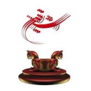 Image for 'Ishraqiyun'