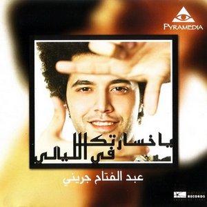 Image for 'Abdel Fata7 El Greeny'