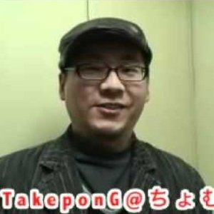 Image for 'TakeponG(ちょむP)'
