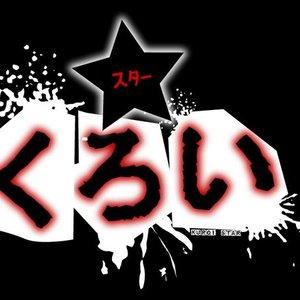 Image for 'くろい★スタ-'