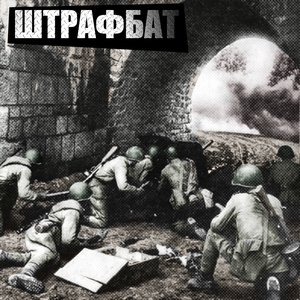 Image for 'Штрафбат'