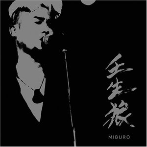 Image for '壬生狼'
