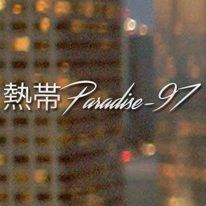 Image for '熱帯Paradise-97'