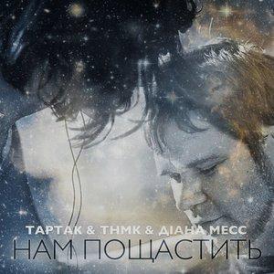 Image for 'Тартак, ТНМК і Діана Месс'