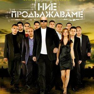 Image for 'Слави Трифонов И Ку-Ку Бенд'
