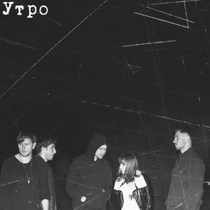 Image for 'Утро'