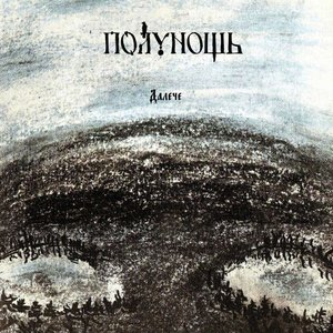 Image for 'Полунощь'