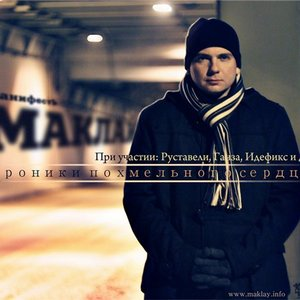 Image for 'Маклай (Манифестъ)'