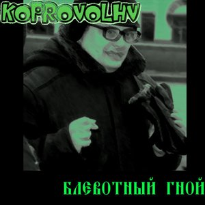 Image for 'Koprovolhv'