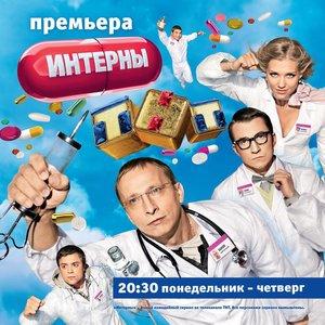 Imagen de 'OST Интерны'