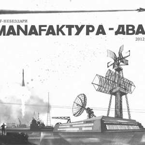 Image for 'Naf (Небездари)'