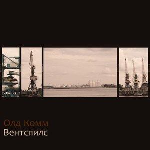 Image for 'Олд Комм'