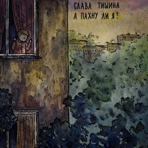 Image for 'Слава Тишина'