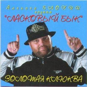 Image for 'Ласковый Бык'