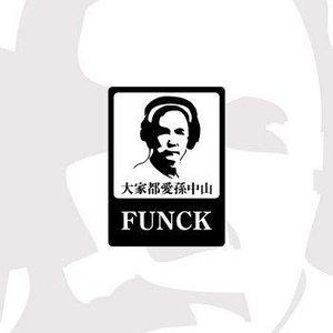 Image for 'FUnCK'
