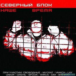 Image for 'Северный Блок'
