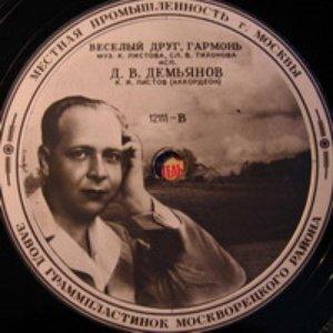 Image for 'Даниил Демьянов'