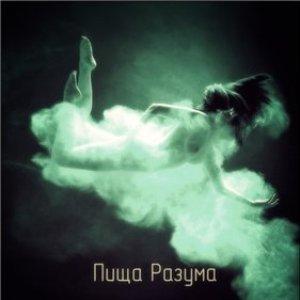 Image for 'Пища Разума'