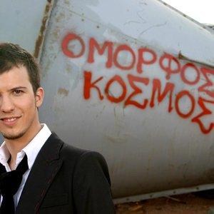 Image for 'Zak Stefanou'