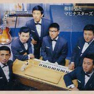 Image for 'Wada Hiroshi and Mahina Stars'