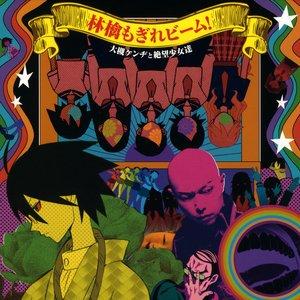 Image for 'Nonaka Ai & Inoue Marina & Kobayashi Yuu & Sawashiro Miyuki & Shintani Ryouko'