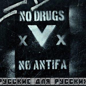 Image for 'Я Русский!'