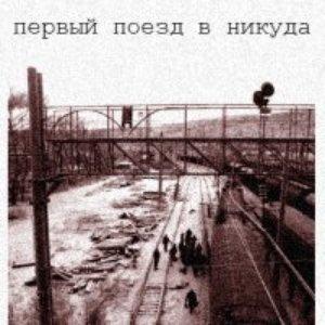 Image for 'Первый Поезд В Никуда'