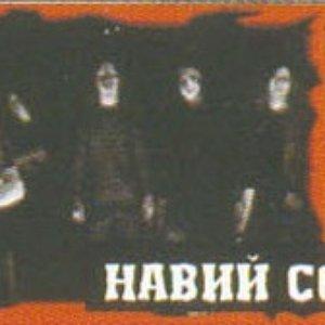 Bild für 'Навий Сонм'