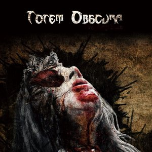 Image for 'Totem Obscura'