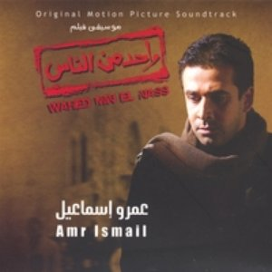 Image for 'Amr Ismail'
