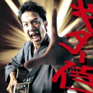 Image for '波田陽区'