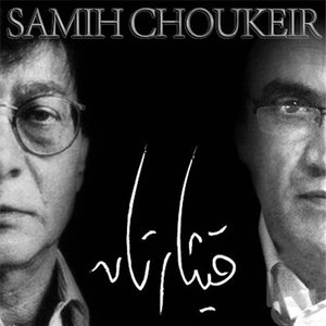 Image for 'Samih Choukeir'