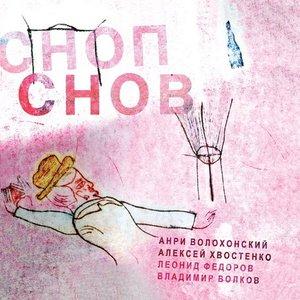 Bild für 'Волохонский, Хвостенко, Федоров, Волков'
