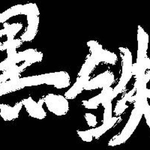 Image for '幽玄'