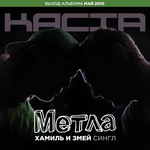 Image for 'Каста Хз'