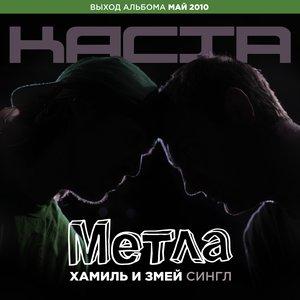 Imagen de 'Каста Хз'