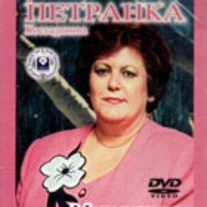 Image for 'Petranka Kostadinova'