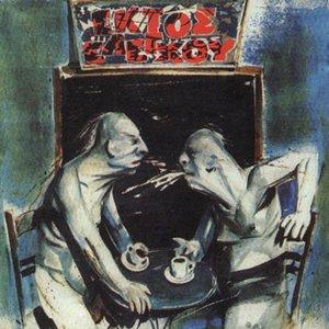 Image for 'Ektos Elegxou'