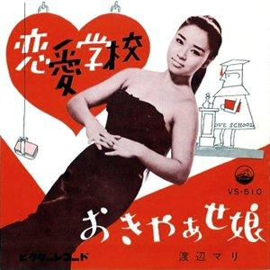 Image for '渡辺マリ'