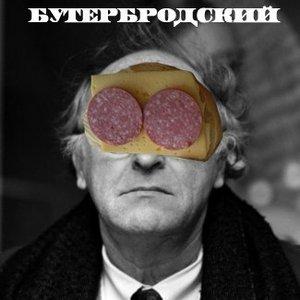 Image for 'Бутер Бродский'