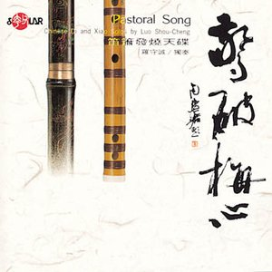 Image for 'Luo Shou-Cheng'