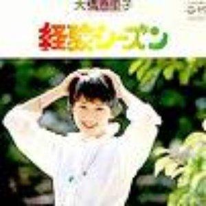 Image for 'Oohashi Eriko'
